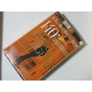 アツギ(Atsugi)の【定1628円】アツギ タイツ M~L 140デニール 2足組 ダークブラウン(タイツ/ストッキング)