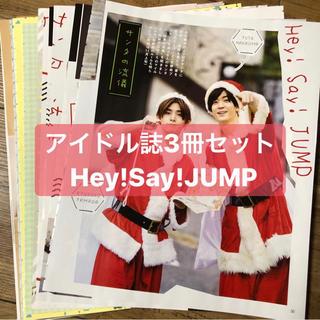 Hey! Say! JUMP - Hey! Say! JUMP  アイドル誌3冊セット  切り抜き