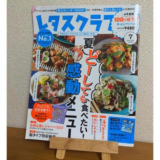 カドカワショテン(角川書店)のレタスクラブ 7月号(料理/グルメ)