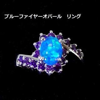 指輪  サイズ 9号  ブルーファイヤーオパール シルバー  リング (リング(指輪))