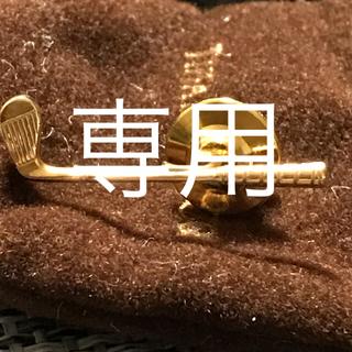 ティファニー(Tiffany & Co.)のティファニー14金ネクタイピン(ネクタイピン)