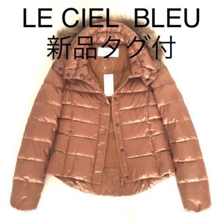 ルシェルブルー(LE CIEL BLEU)の【新品タグ付】LE CIEL BLEU 3way ファー付き ダウンジャケット(ダウンジャケット)