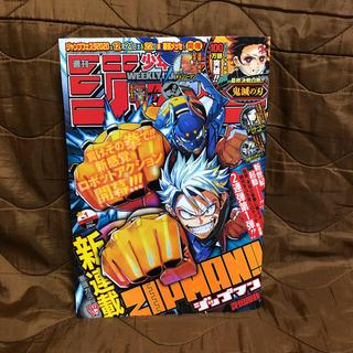 集英社 - 週刊少年ジャンプ1号