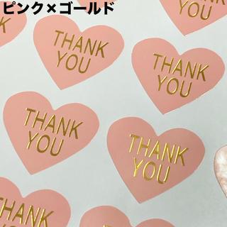 サンキューシール☆ありがとうシール☆ハート☆ピンク×ゴールド B