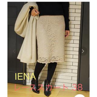 IENA - イエナ レーススカート ベージュ  38