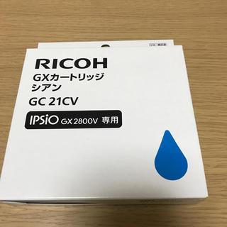 リコー(RICOH)のRICOH GXカートリッジ シアン GC 21CV(PC周辺機器)