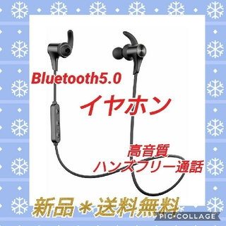 Bluetooth5.0 イヤホン 高音質 ハンズフリー通話(ヘッドフォン/イヤフォン)