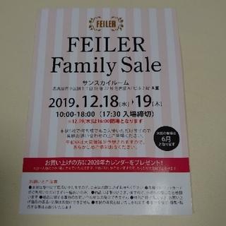 FEILER - フェイラー 名古屋 ファミリーセール