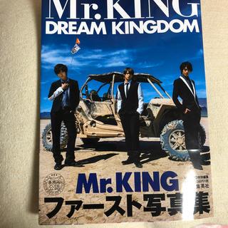 ジャニーズ(Johnny's)のDREAM KINGDOM Mr.KING写真集 通常版(アート/エンタメ)