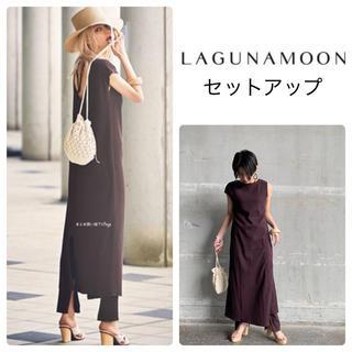 LagunaMoon - ラグナムーン♡ロングパンツニット セットアップ