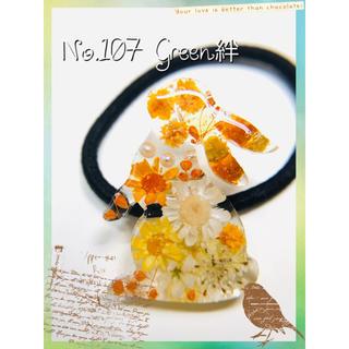 No.107 レジン 立ちうさぎ お花 イエロー⭐︎ヘアゴム  髪留め