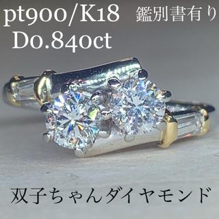 pt900 K18 双子ちゃんダイヤモンドリングD0.84ct高品質ダイヤモンド
