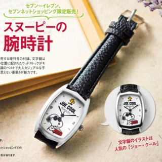 SNOOPY - steady. ステディ. 12月号 増刊 【付録】スヌーピー腕時計