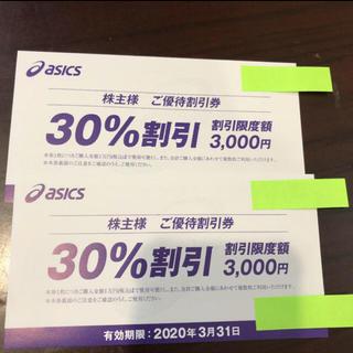 アシックス(asics)のアシックス割引券(ショッピング)