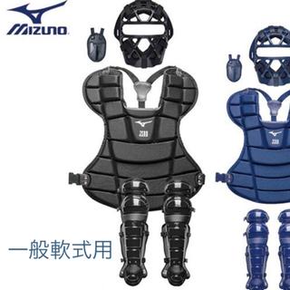 ミズノ(MIZUNO)のmizuno 軟式キャッチャー4点セット(防具)