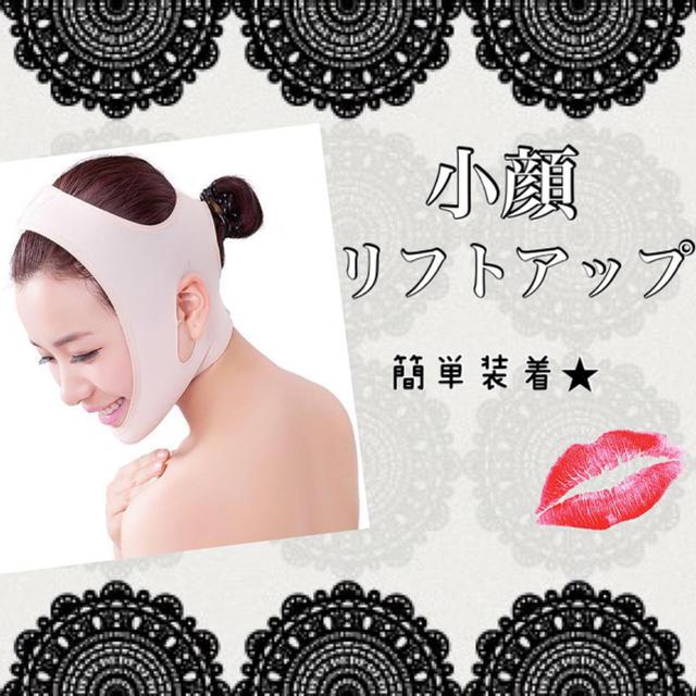 個 包装 マスク 販売 、 小顔リフトアップ 矯正マスク 小顔 美顔 サポーターの通販