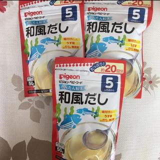 Pigeon - ピジョン Pijeon ベビーフード 粉末 和風だし 50g 3袋 新品
