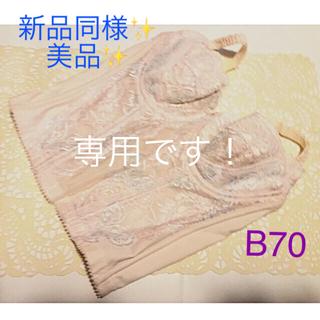 マルコ(MARUKO)の専用❣️マルコ MARUKO B70 ロングブラジャー & タイツ おまとめ(ブラ)