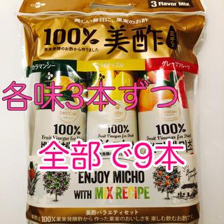 コストコ(コストコ)の美酢❾本セット(カラマンシー・パイナップル・グレープフルーツ)(ソフトドリンク)