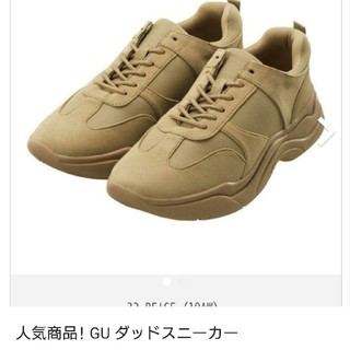GU - GU 完売商品!!ダッドスニーカー