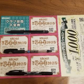 ねこ様専用 ラウンドワン 株主優待券(ボウリング場)