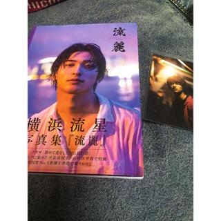 カドカワショテン(角川書店)の横浜流星写真集『流麗』(男性タレント)