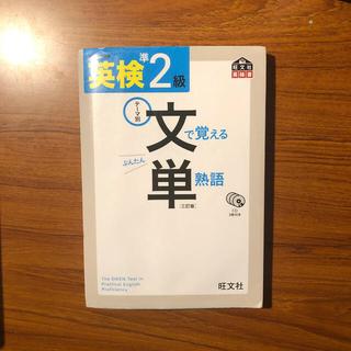 旺文社 - 英検文で覚える単熟語 テ-マ別 準2級 3訂版