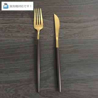 インスタ映え!オシャレなディナーフォーク&ディナーナイフ!(ブラウン×ゴールド)(カトラリー/箸)