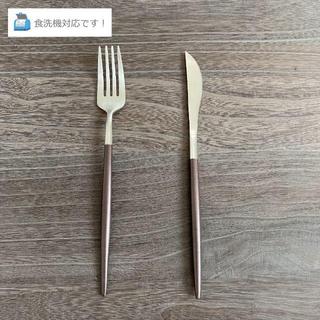 インスタ映え!オシャレなディナーフォーク&ディナーナイフ!(ブラウン×シルバー)(カトラリー/箸)
