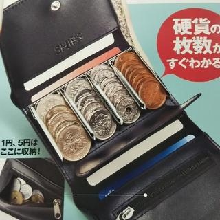 SHIPS - MonoMax付録SHIPSコイン仕切り財布