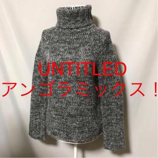 UNTITLED - ★UNTITLED/アンタイトル★極美品★アンゴラミックスニット!長袖セーター2