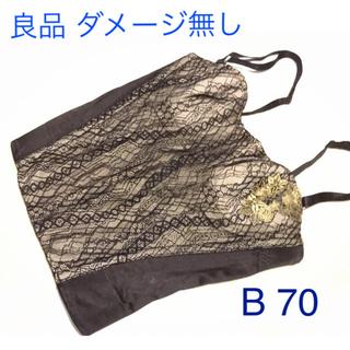 マルコ(MARUKO)の良品 マルコ サラヴィール B70 1/2ロングカップブラ スリーインワン 補正(ブラ)