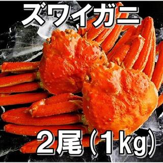 冷凍 ズワイガニ 2尾(1kg) 試食検品済み送料無料発送制限あり説明文要確認