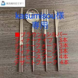 【ブラウン×シルバー】インスタ映え!オシャレなカトラリー4本セット!(箸付き)(カトラリー/箸)