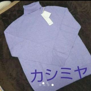 西武百貨店 - カシミヤ100%☆タートルネック ラベンダー  セーター ニット