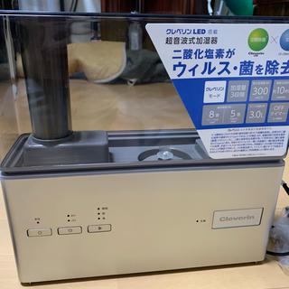 クレベリン加湿器新品未使用12月6日から1年保証付き