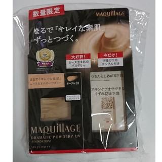MAQuillAGE - マキアージュ ドラマティック パウダリー UV オークル20 レフィル