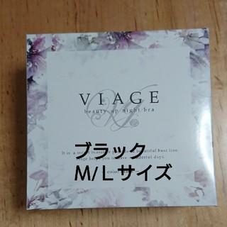 VIAGE ヴィアージュ ナイトブラ ブラック M/Lリニューアル品 新サイズ