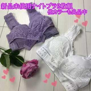 【お得2枚組】ナイトブラ育乳   ナイトブラ パープル&ホワイト L(ブラ)