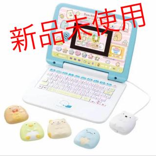 SEGA - 新品 未開封 マウスできせかえ! すみっコぐらしパソコン