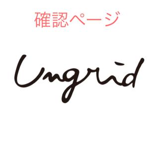 アングリッド(Ungrid)の確認ページ(ムートンコート)
