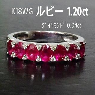 K18 WG  ルビー 1.20ct  ダイヤ リング (リング(指輪))