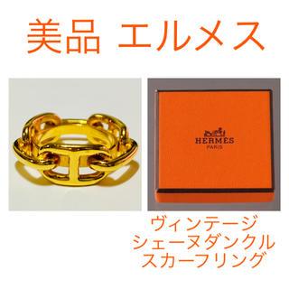 Hermes - 美品 エルメス HERMES シェーヌダンクル スカーフリング ゴールド 箱付き