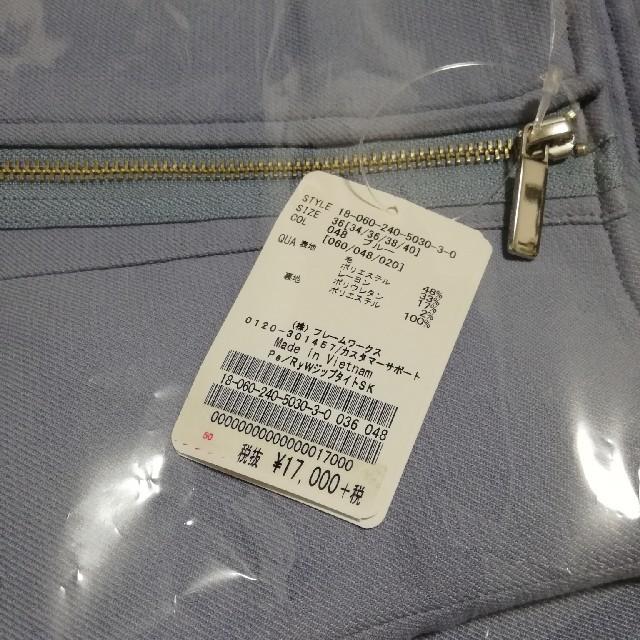 Noble(ノーブル)のNOBLE ノーブル PE/RY/W ジップタイトスカート サックスブルー36 レディースのスカート(ひざ丈スカート)の商品写真