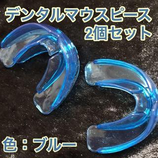 【2個セット】かんたん歯列矯正デンタルマウスピース【ブルー】 歯ぎしり いびき(口臭防止/エチケット用品)