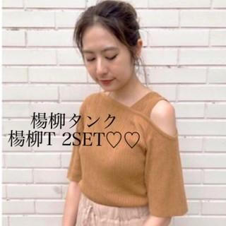 Kastane - 楊柳半袖T楊柳タンクトップ❤︎  2SET