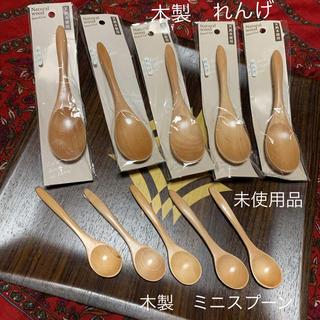 MUJI (無印良品) - 木製 れんげ スプーン 各5つ 計10本