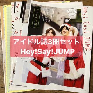ヘイセイジャンプ(Hey! Say! JUMP)の❷Hey!Say!JUMP   アイドル誌3冊セット  切り抜き(アート/エンタメ/ホビー)
