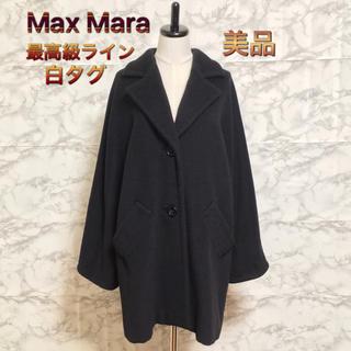 Max Mara - 【美品】【白タグ】【最高級ライン】Max Mara カシミヤ混チェスターコート