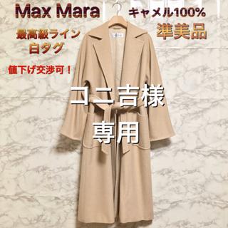Max Mara - 【準美品】【白タグ】【最高級ライン】Max Mara ピュアキャメルガウンコート